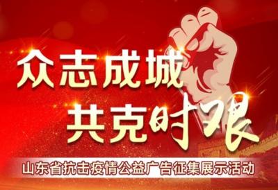 """""""眾志成城 共克時艱""""山東抗擊疫情公益廣告展播?:【MV】眾志成城的力量"""