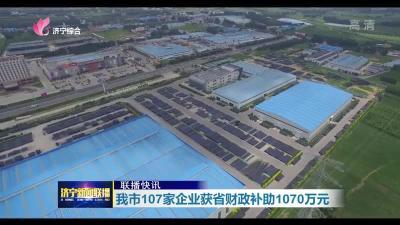 济宁市107家企业获省财政补助1070万元