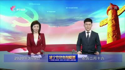 济宁党建新闻联播20200309