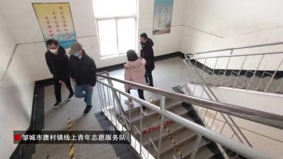 """向春而行 鄒城志愿者""""云集結""""一起戰""""疫"""""""