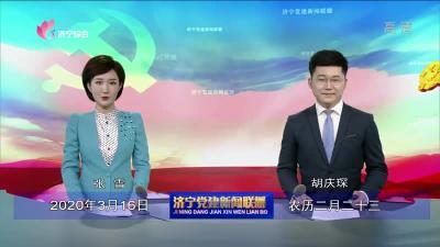 濟寧黨建新聞聯播-20200316