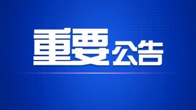 济宁运河经济开发区公开竞聘管委会副主任、内设机构负责人