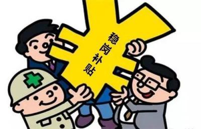 稳岗补贴来了!济宁4557家企业符合条件,速来领!