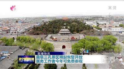 曲阜三孔景區明起恢復開放 全國醫務工作者免費