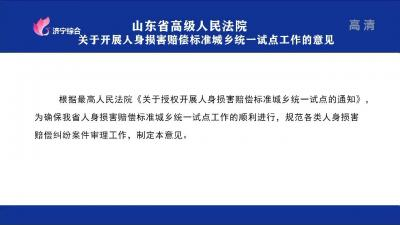 山东省高级人民法院关于开展人身损害赔偿标准城乡统一试点工作的意见