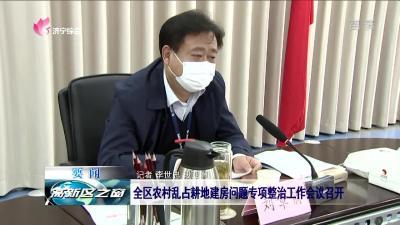 高新区:全区农村乱占耕地建房问题专项整治工作会议召开
