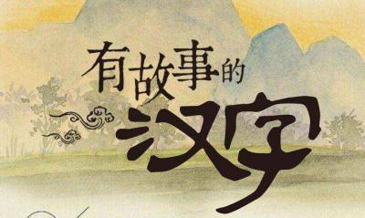 汉字为什么这么美