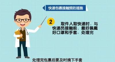 科普|預防新型冠狀肺炎,你問我答(十)