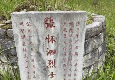 尋濟寧籍烈士張懷泗親人,期待長眠貴州的英烈魂歸故里
