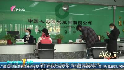 中國人壽濟寧分公司多措并舉助力疫情防控
