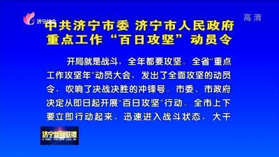 """中共济宁市委  济宁市人民政府 重点工作""""百日攻坚""""动员令"""
