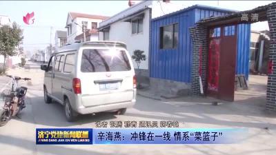 """辛海燕:沖鋒在一線  情系""""菜籃子"""""""