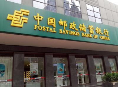 """邮储银行""""工程信易贷""""精准助力工程类企业复工复产"""