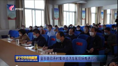 金鄉縣召開村集體經濟發展現場推進會議