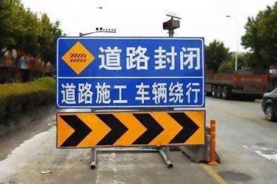3月26日至5月30日,鄒城西外環鐵運處立交橋封閉施工
