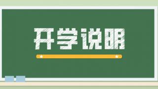 提醒|山东省教育厅发布春季学期开学时间安排说明