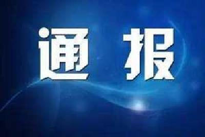 鱼台公开曝光3起扶贫领域腐败和作风典型问题