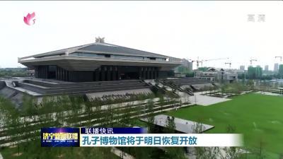 孔子博物馆31日恢复开放 日接待量不超过1000人