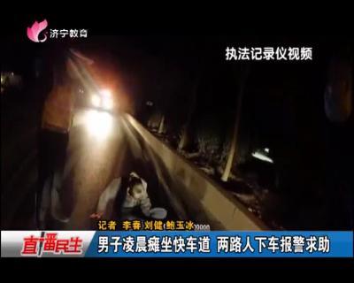 男子凌晨癱坐快車道 倆路人下車報警求助