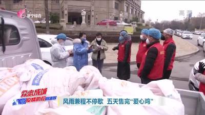 """秋英爱心义工团风雨兼程不停歇  五天售完""""爱心鸡"""""""