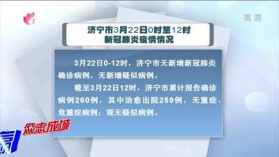 濟寧市3月22日0時至12時新冠肺炎疫情情況