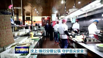 """汶上推行""""分餐制""""和""""公筷公勺"""" 守护舌尖安全"""
