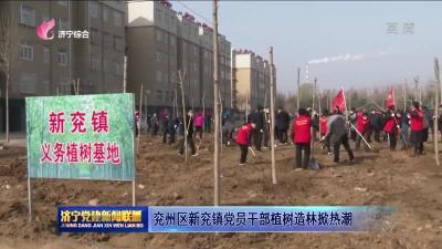 兖州区新兖镇党员干部植树造林掀热潮