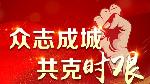 """""""眾志成城 共克時艱""""山東抗擊疫情公益廣告展播?:【視頻】點亮山東16城地標,致敬最美逆行者!"""