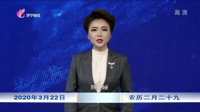 眾志成城打贏疫情防控阻擊戰-20200322