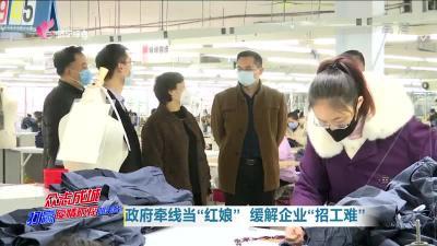 """政府牽線當""""紅娘"""" 緩解汶上316家企業""""招工難"""""""