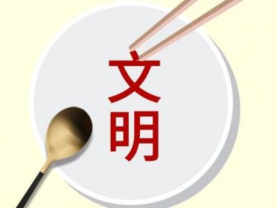 """文明用餐 健康生活 让""""舌尖""""上的节俭成为""""心间""""的美德"""