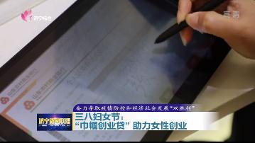 """濟寧""""巾幗創業貸""""  助力女性抗""""疫""""創業"""