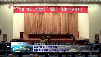 """泗水:全县""""重点工作攻坚年"""" 暨提升干部执行力动员大会召开"""