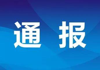 济宁通报4起扶贫领域腐败和作风问题典型案例
