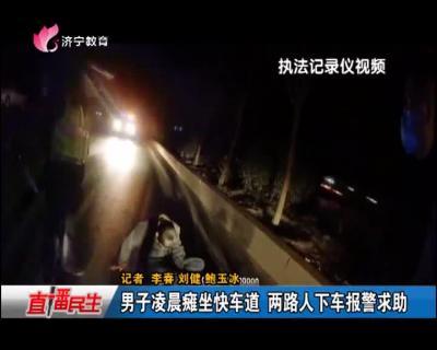 男子凌晨瘫坐快车道 两路人下车报警求助