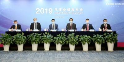 新华保险发布2019年度业绩 坚定不移推进高质量发展