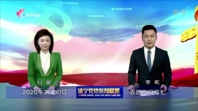 濟寧黨建新聞聯播-20200330