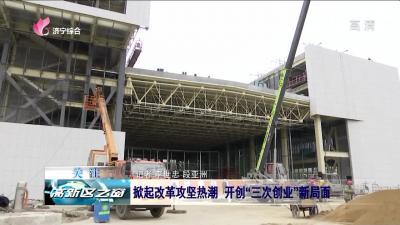 """高新区:掀起改革攻坚热潮 开创""""三次创业""""新局面"""