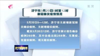 济宁市3月20日0时至12时新冠肺炎疫情情况