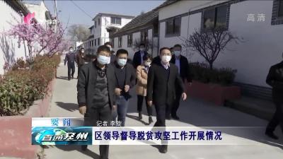 兗州:區領導督導脫貧攻堅工作開展情況