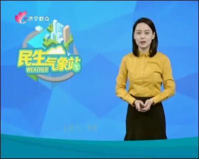 民生气象站20200326