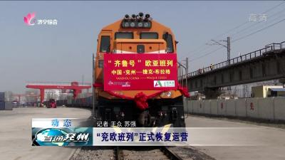 """兗州:""""兗歐班列""""正式恢復運營"""
