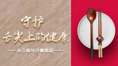 快閃 | 公筷公勺,守護舌尖上的健康