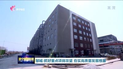 邹城市委副书记、市长杜庆节:抓好重点项目攻坚  夯实高质量发展根基