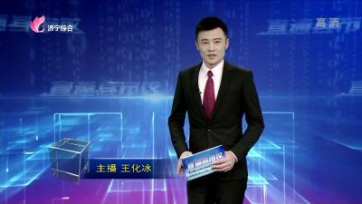 《直通县市区-高新区、泗水》——20200330