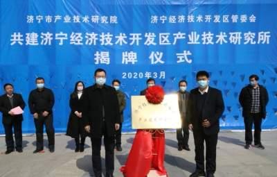 濟寧經濟技術開發區產業技術研究所揭牌