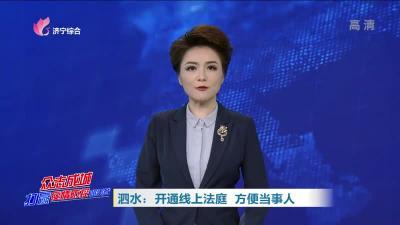 """从""""线下""""到""""线上"""" 泗水线上法庭开庭"""