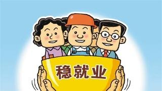 人社部:五方面举措全力稳就业