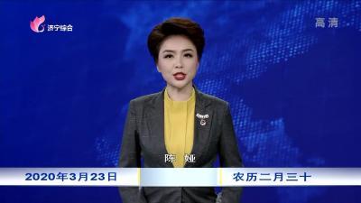 眾志成城打贏疫情防控阻擊戰-20200323