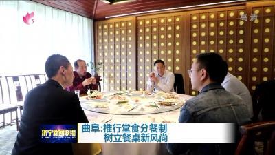 济宁推行分餐制 树立餐桌文明新风尚